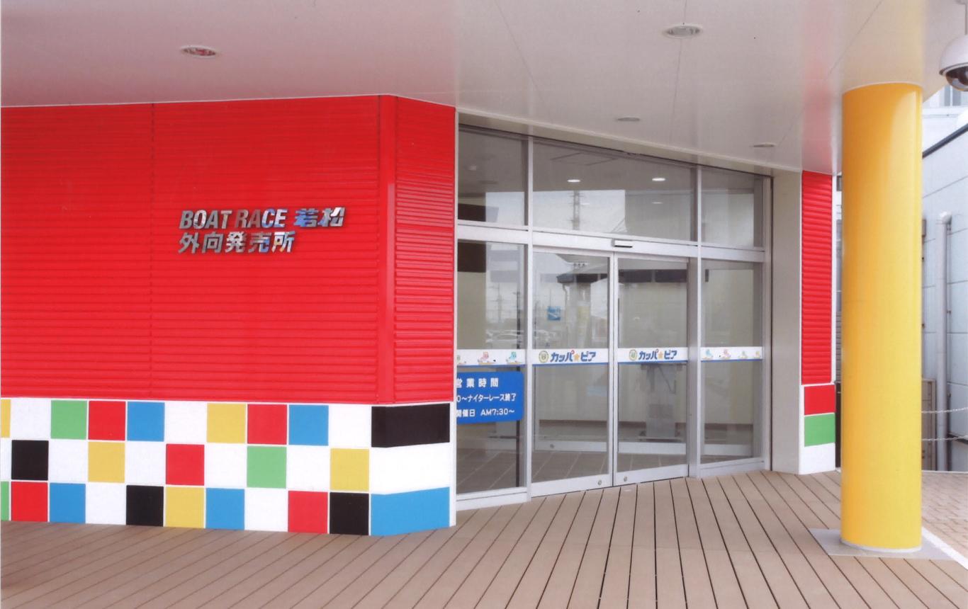 写真:若松競艇場 外向発売所